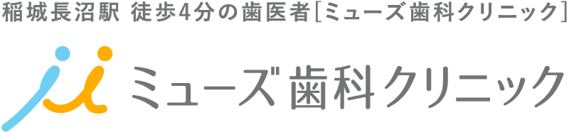 稲城長沼駅 徒歩4分の歯医者[ミューズ歯科クリニック]